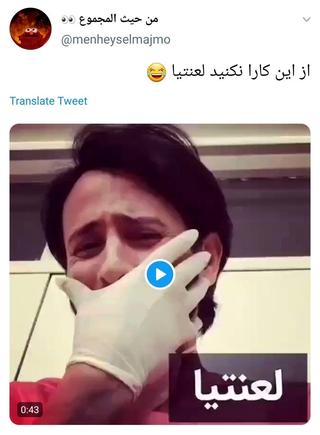 واکنش کاربران به دستگیری پرستار قلابی