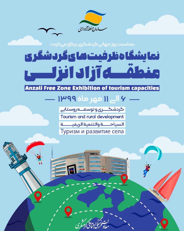 برگزاری نمایشگاه ظرفیت های گردشگری در منطقه آزاد انزلی