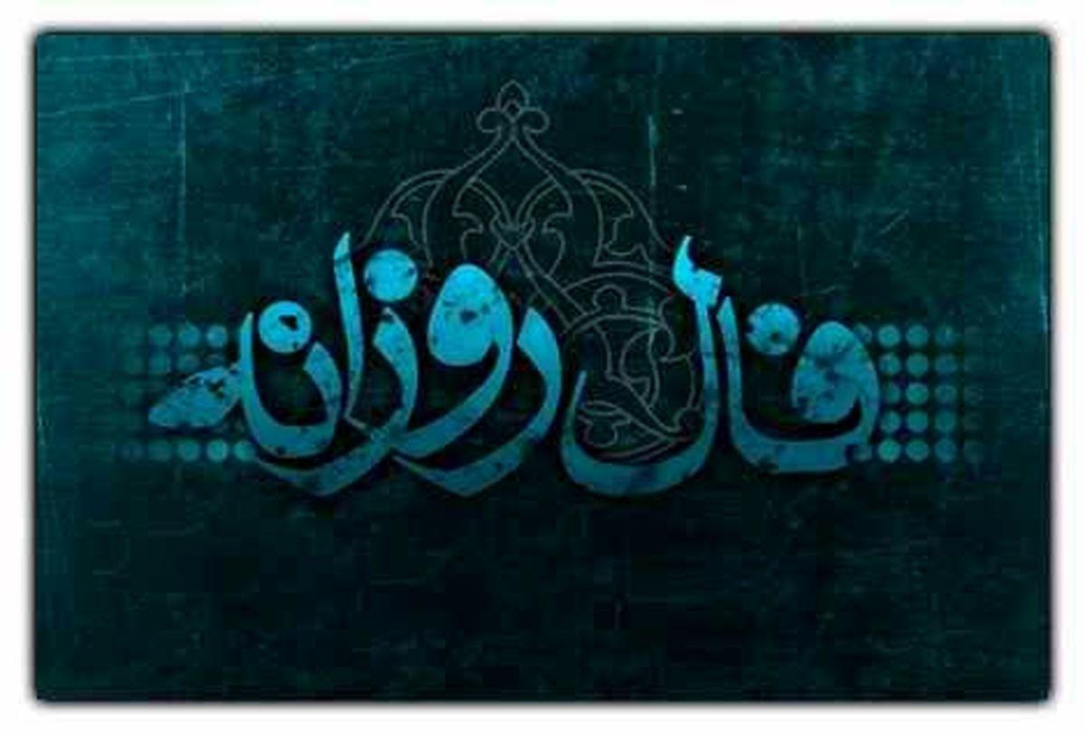 فال روزانه چهارشنبه 16 مرداد 98 + فال حافظ و فال روز تولد 98/5/16