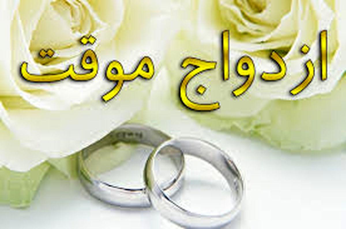 طرز صحیح خواندن صیغه ازدواج موقت + جزئیات