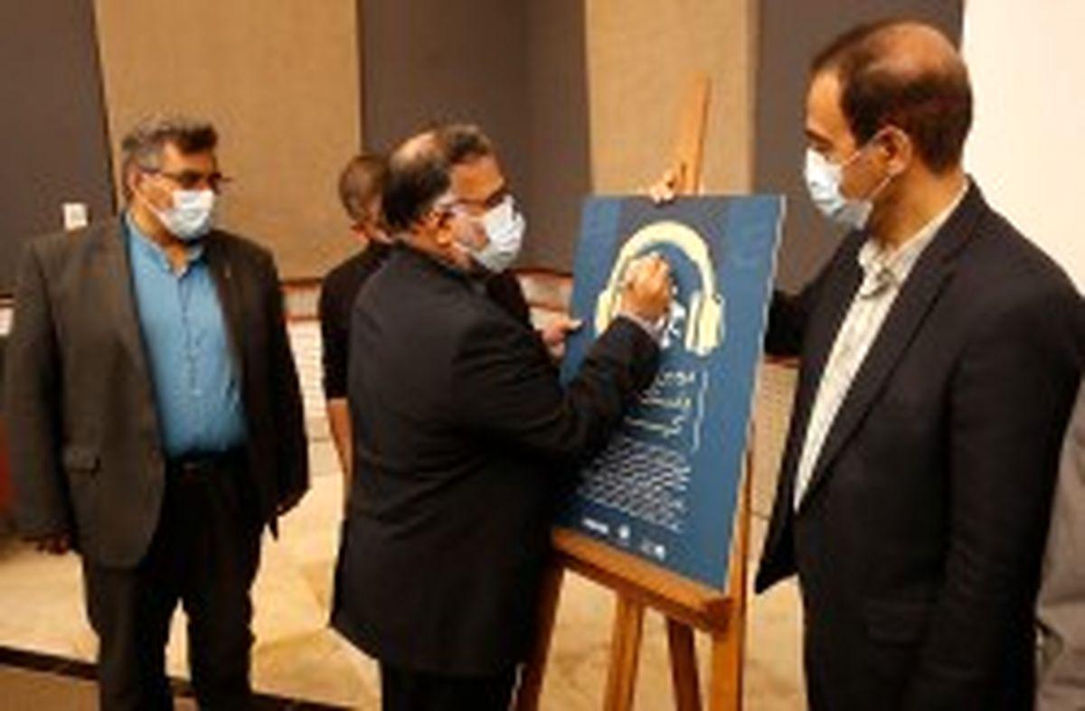 رونمایی از پوستر جشنواره داستان صوتی کیش