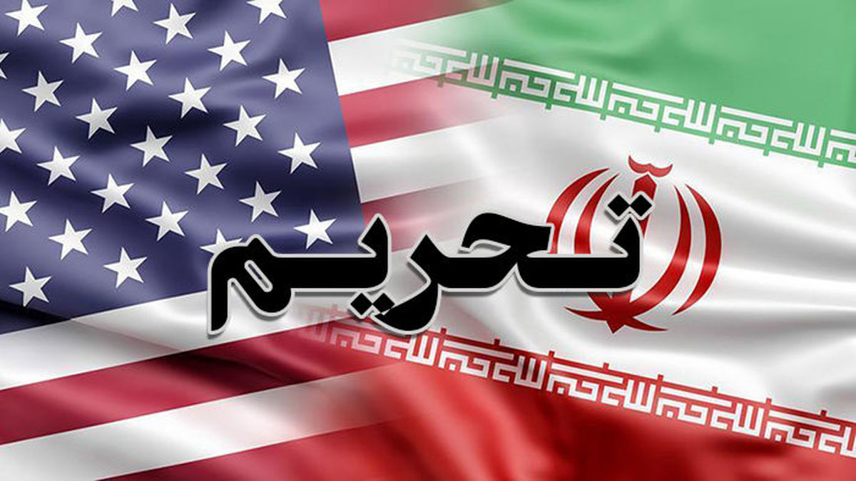 تحریمهای جدید امریکا علیه مقامات ایران
