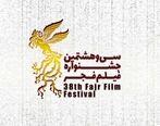 جهت خرید بلیت جشنواره تئاتر فجر اینجا کلیک کنید
