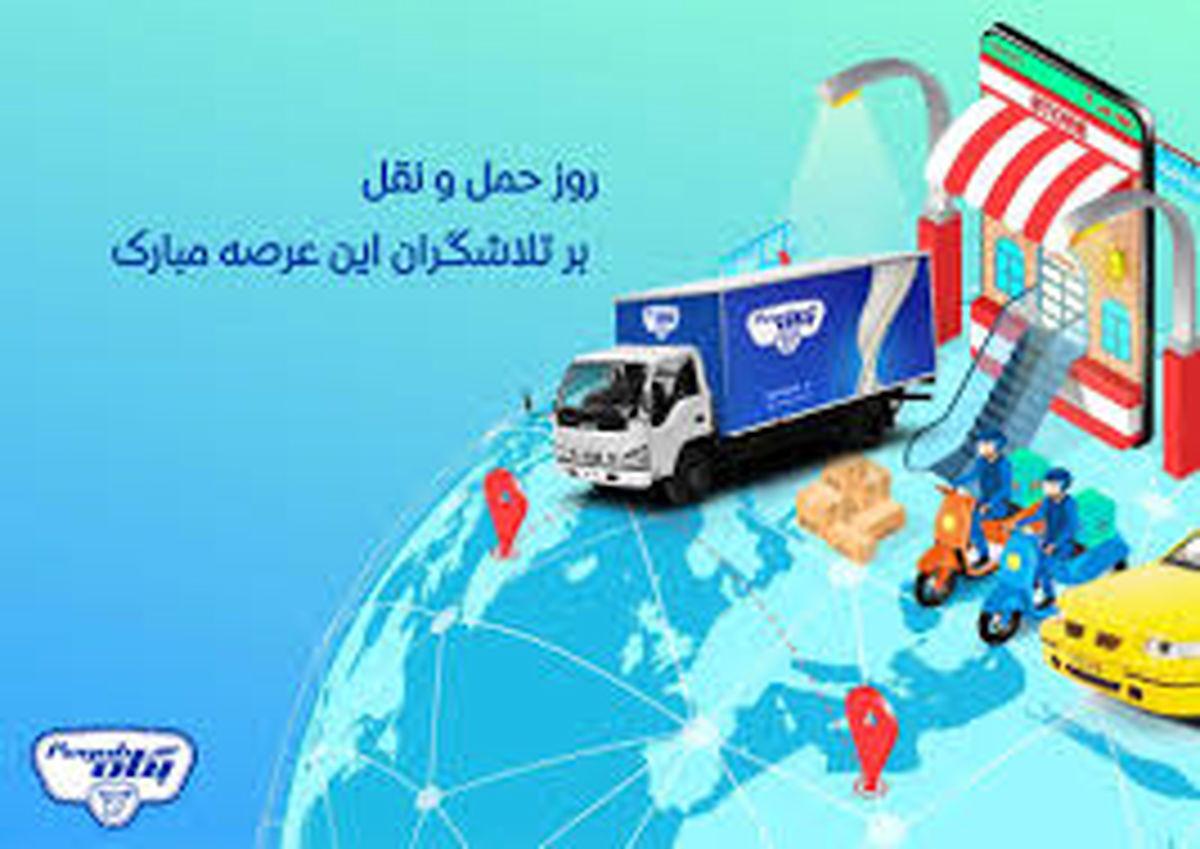 پیام مدیرعامل صنایع شیر ایران به مناسبت روز حملونقل