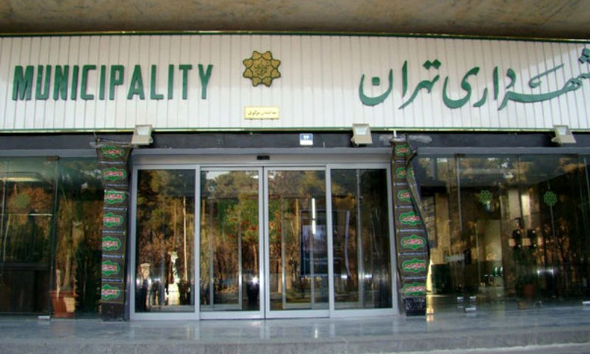 تغییرات در شهرداری تهران