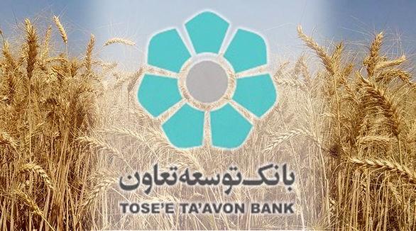 تسهیلات بانک توسعه تعاون با سهولت بیشتر به کشاورزان اعطا میگردد