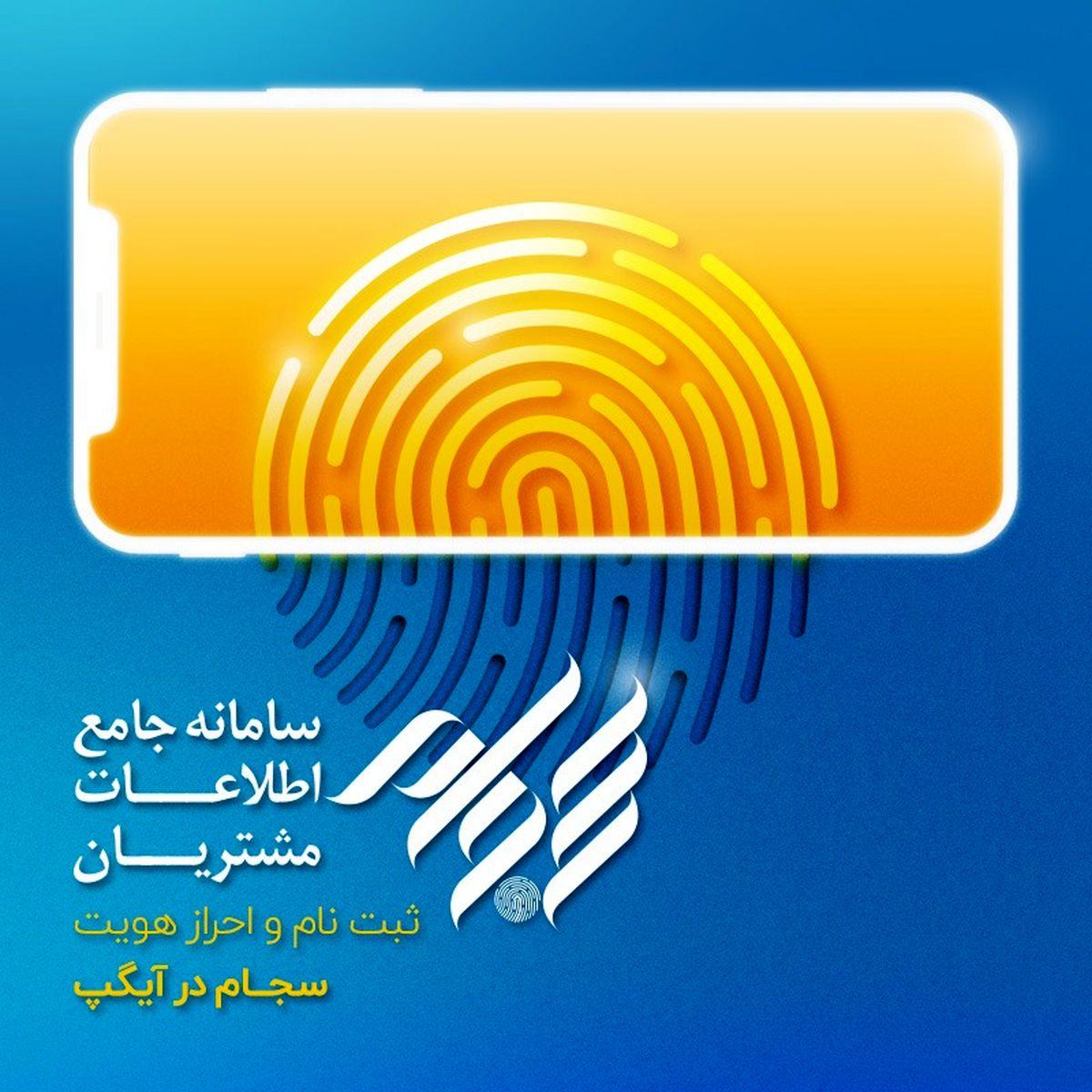 ثبتنام و احراز هویت سجام در اپلیکیشن آیگپ