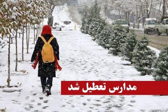 تعطیلی مدارس دوشنبه 21 بهمن