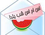اس ام اس و پیام تبریک های جدید شب یلدا ۹۹