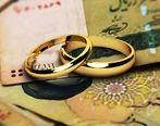 ابلاغ پرداخت وام ازدواج ۷۰ میلیون تومانی