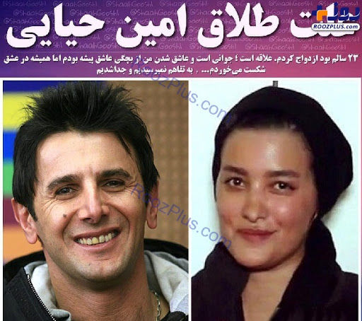 علت طلاق امین حیایی از همسر اولش+عکس