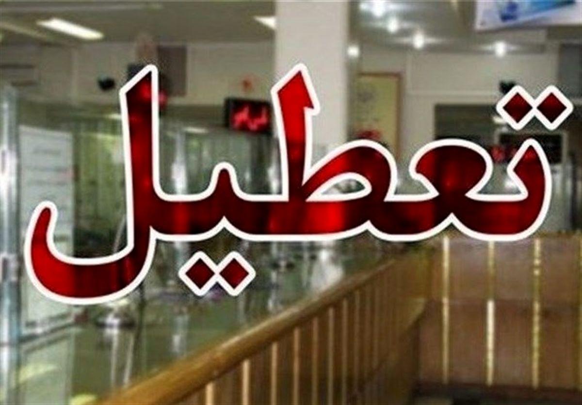 فوری/ کرمان تعطیل شد