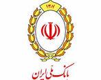 اعلام اسامی شعب کشیک نوروزی بانک ملی ایران