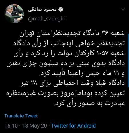 حکم ۲۱ ماه حبس محمود صادقی تائید شد