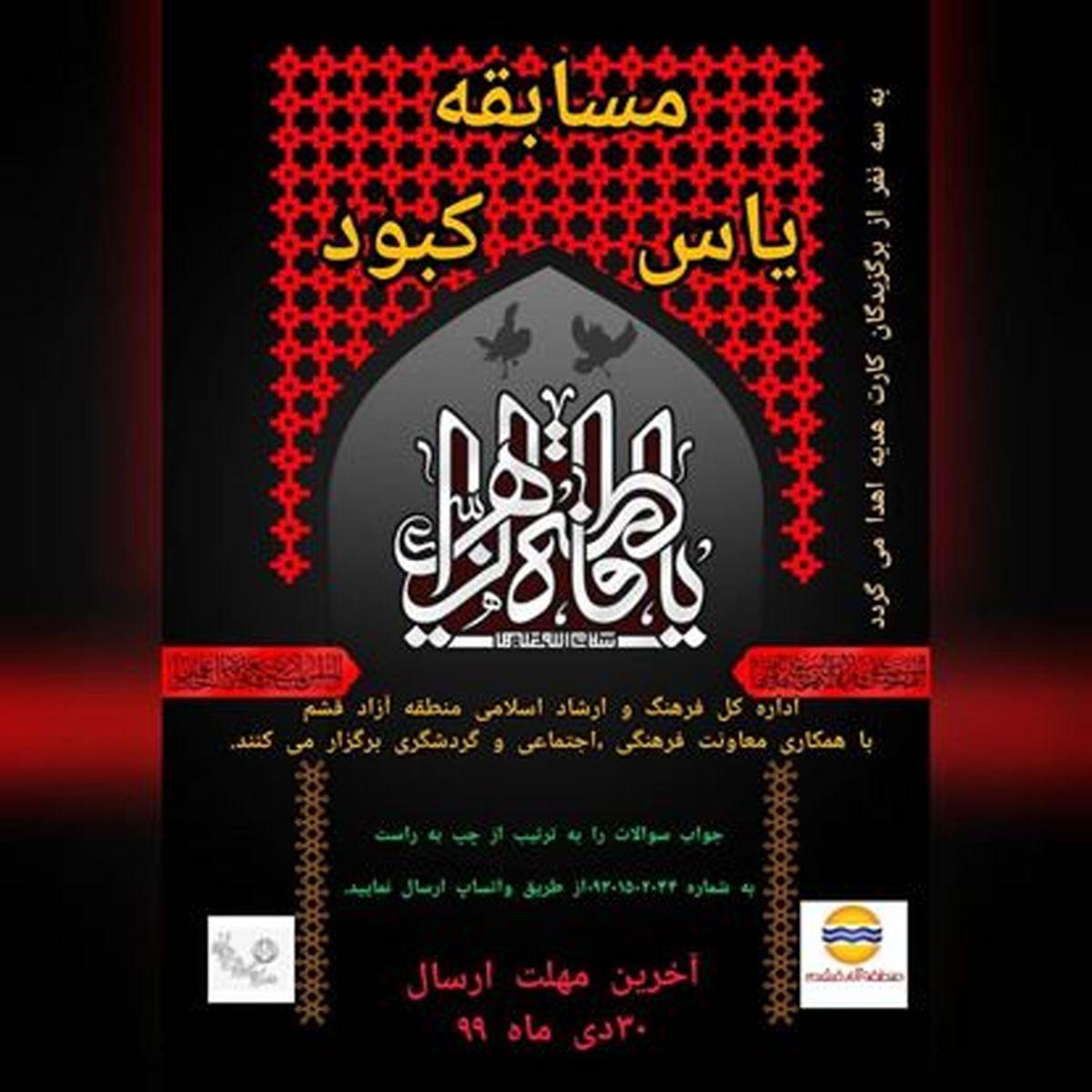 برندگان مسابقه کتابخوانی «یاس کبود» قشم معرفی شدند