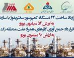 انعقاد قراردادهای ساخت تجهیزات جمعآوری گازهای همراه نفت با شرکتهای ایرانی