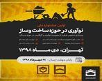 برگزاری اولین جشنواره ملی «نوآوری در حوزه ساخت و ساز»