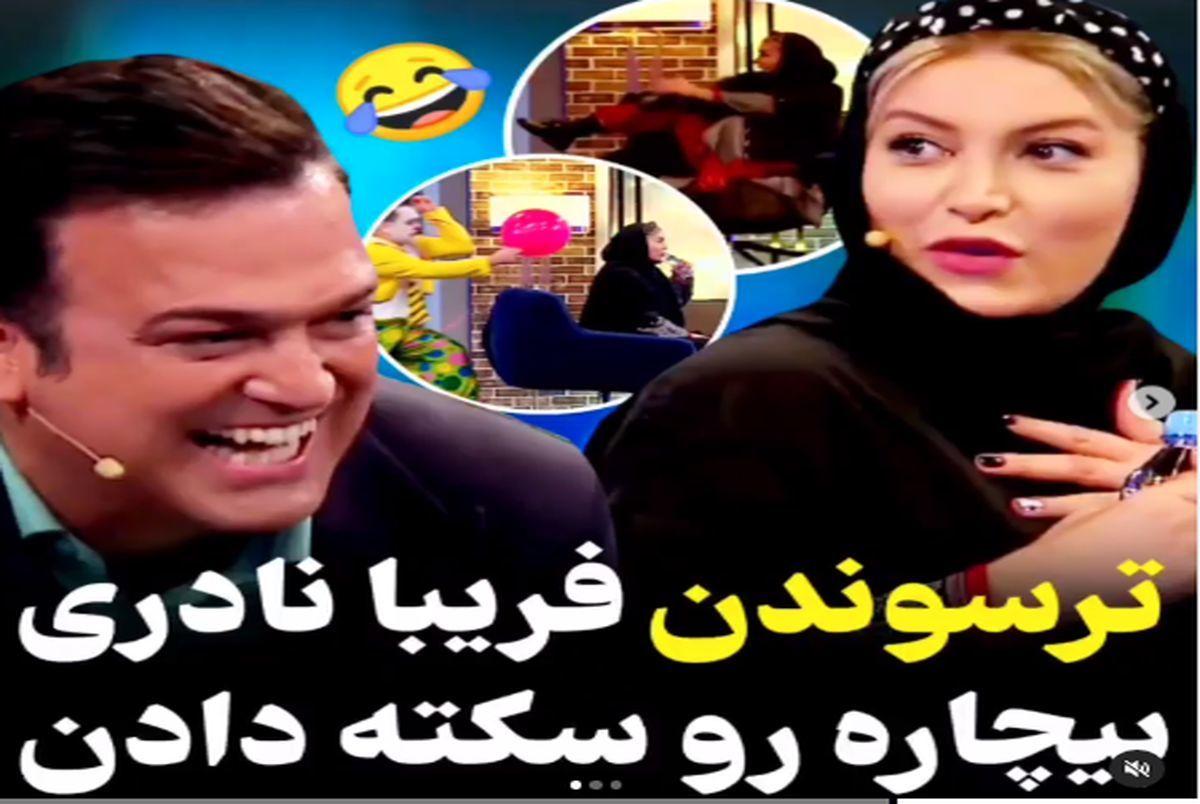 حامد آهنگی فریبا نادری را زهره ترک کرد + فیلم