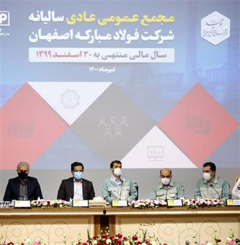 جلسه مجمع عمومی عادی سالیانه شرکت فولاد مبارکه برگزار شد