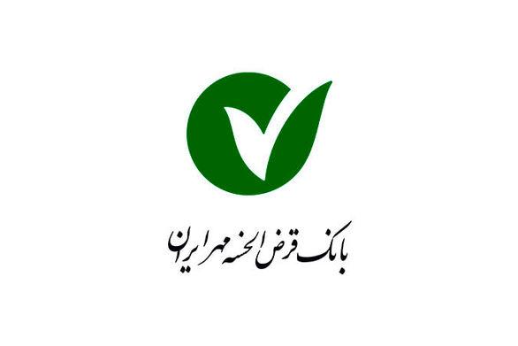 شعبه سربندر بانک قرض الحسنه مهر ایران افتتاح شد