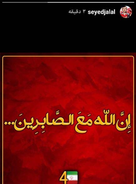 استوری جنجالی سید جلال حسینی / کاپیتان پرسپولیس دربی را از دست داد؟ + عکس