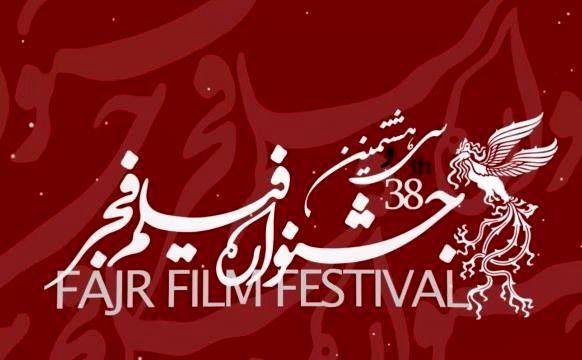 اعلام پنج فیلم برتر آرای مردمی تا ۱۹ بهمن
