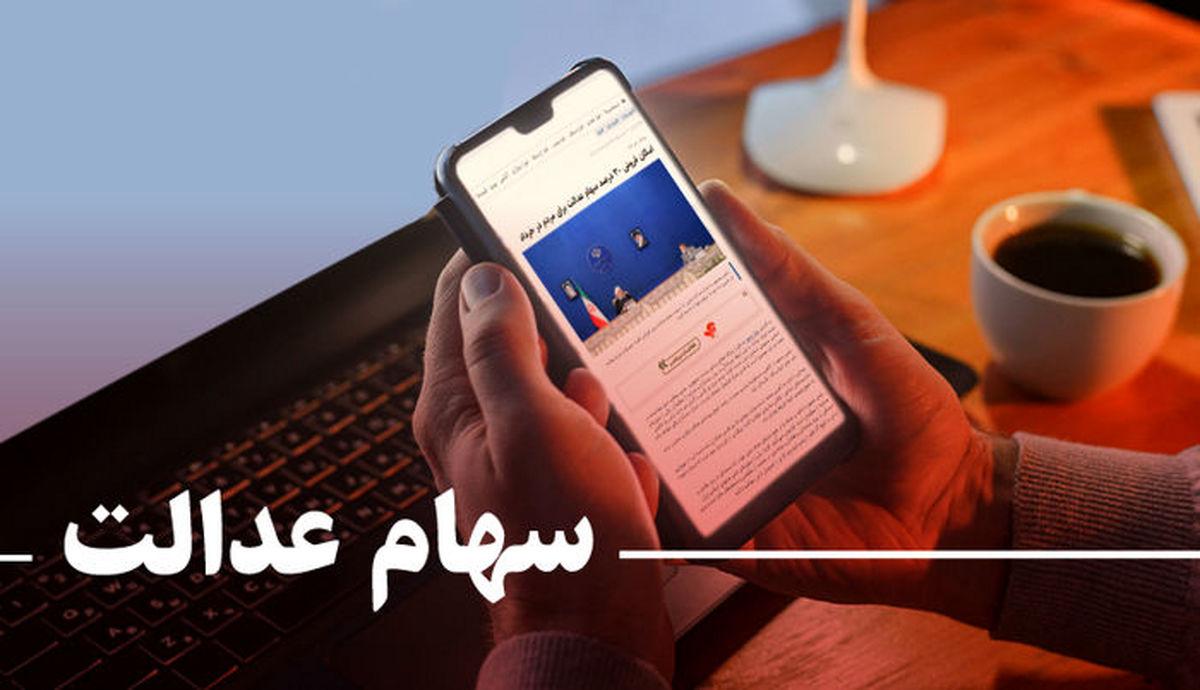 ارزش روز سهام عدالت جمعه 30 آبان