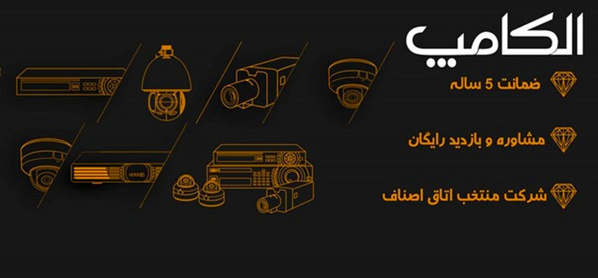 تنها شرکت ارائه دهنده دوربین مدار بسته با ضمانت 5 ساله در ایران