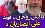 واکنش حسن روحانی به درگذشت علی انصاریان و مهرداد میناوند + فیلم