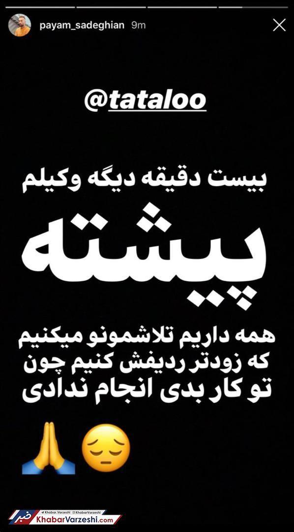 عکس| تلاش پیام صادقیان برای آزادی تتلو از زندان!