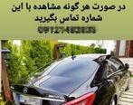 بازیکن اسبق استقلال به دنبال خودرو میلیاردی سرقتی + عکس