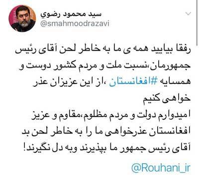 کنایه روحانی به مردم افغانستان دردسرساز شد