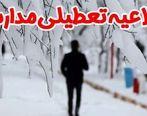 تعطیلی مدارس پنجشنبه 24 بهمن
