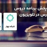 زمان پخش برنامه های آموزشی تلویزیون یکشنبه ۱۸ خرداد+جدول