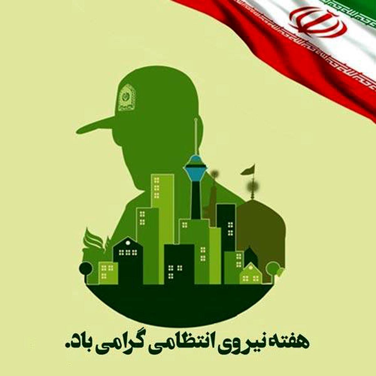 پیام تبریک روابط عمومی شرکت بیمه آرمان به مناسبت هفته ناجا به کارکنان نیروی انتظامی