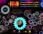 برگزاری هفتمین همایش مدیریت ریسک و بیمه