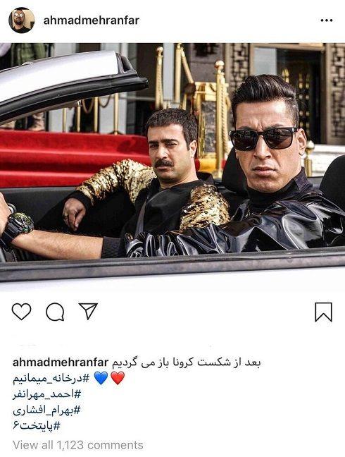 واکنش احمد مهران فر به پایان پایتخت 6