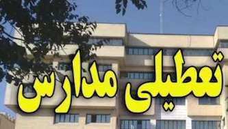 مدارس شهرستان پارسیان روز دوشنبه تعطیل است