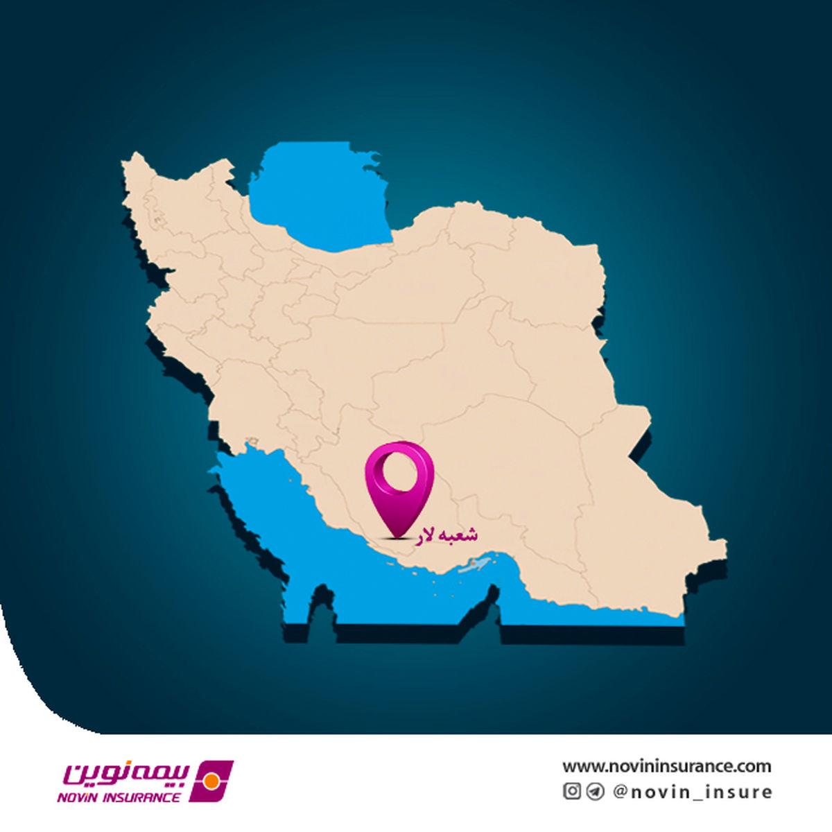 افتتاح شعبه جدید بیمه نوین در شهر لار