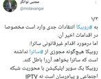 واکنش مجتبی توانگر رئیس کمیته اقتصاد دیجیتال مجلس به صحبتهای معاون ساترا