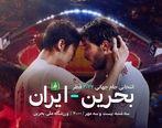 پیش بازی بحرین و ایران