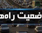 آخرین وضعیت جوی و ترافیکی جادههای کشور پنجشنبه 7 فروردین