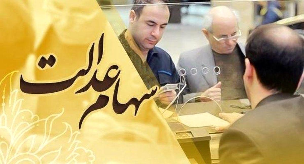 ارزش روز سهام عدالت یکشنبه 27 مهر