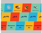 اعلام اسامی برندگان مسابقات اینستاگرامی بانک سینا
