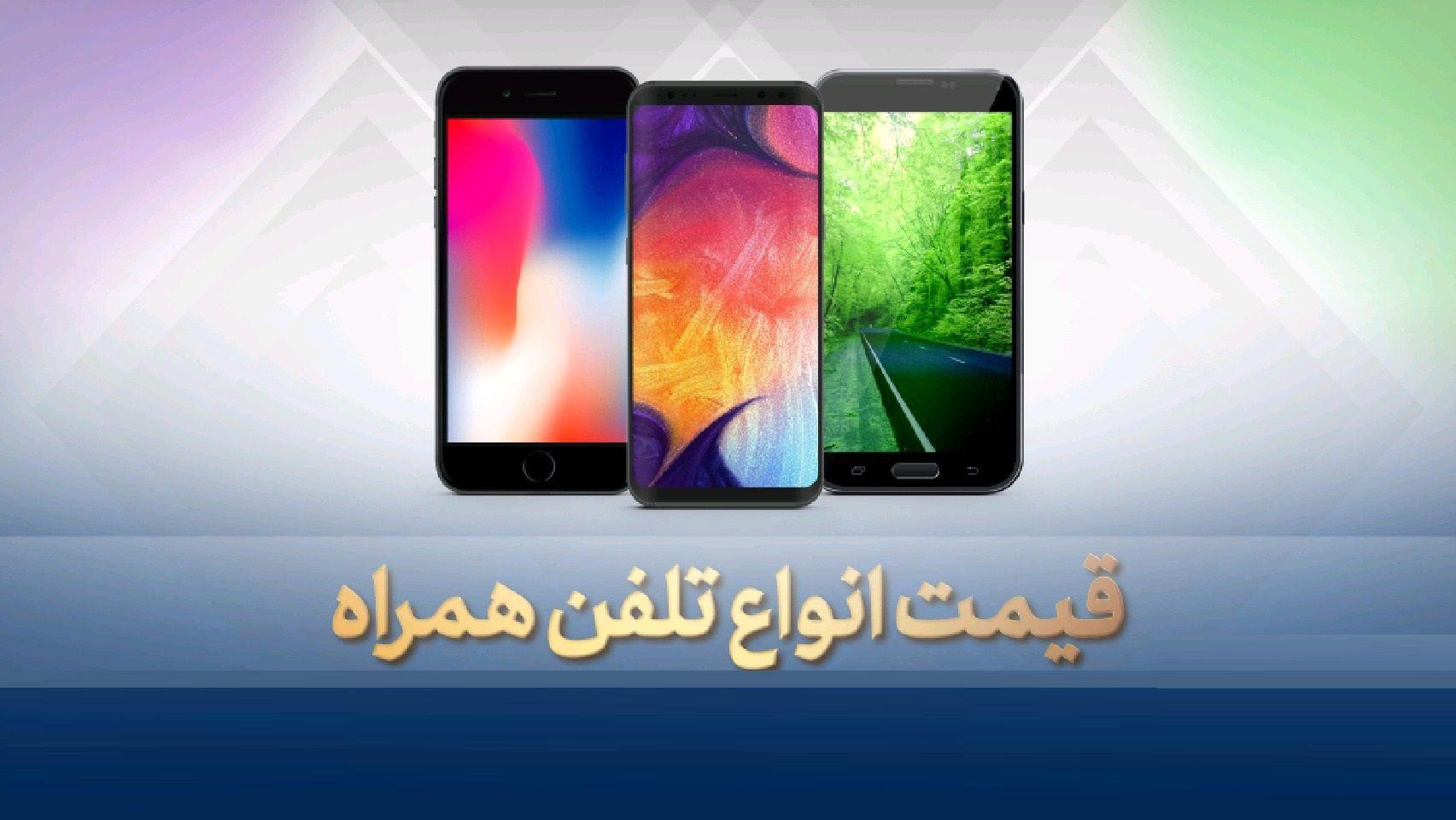 آخرین قیمت گوشی موبایل یکشنبه ۱۸ خرداد