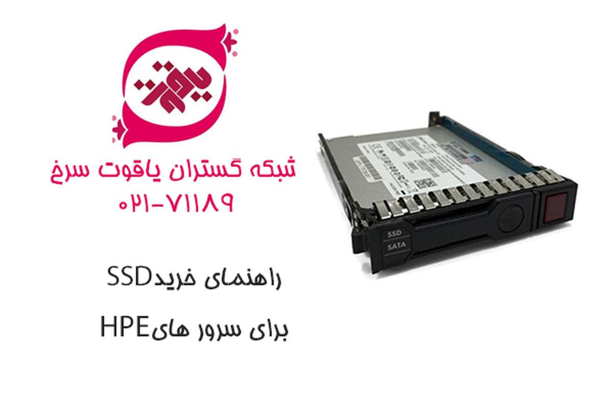 5نکته مهم برای خرید درایو های SSDمناسب