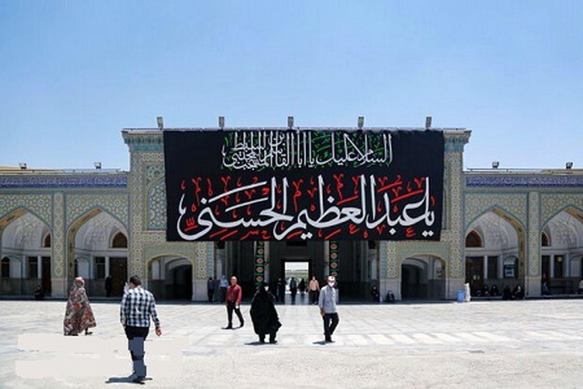 بازگشایی درب های حرم حضرت عبدالعظیم (ع) به روی زائران