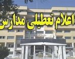 برخی شهرستان های غرب استان تهران تعطیل شد