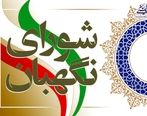 اطلاعیه شورای نگهبان در مورد رد صلاحیت شدگان