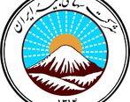 اعطای تقدیرنامه به بیمه ایران در نخستین دوره جوایز توسعه سرمایه گذاری